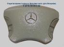 Подушка безопасности airbag Mercedes - заглушка в руль